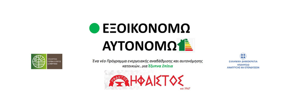 Eksoikonomo